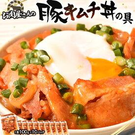 豚 豚肉 肉 豚キムチ丼の具 10食セット 1パック100g 豚キムチ キムチ ご飯のお供 温めるだけ 丼もの 冷凍 送料無料