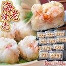 【賞味期限間近の処分価格!!】海老焼売8個入り200g×10パックベトナム加工冷凍送料無料