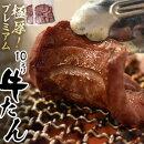 牛肉牛たん牛タン極厚プレミアム牛たん10mmカット500g×2パック計1kg肉焼肉たん元限定冷凍冷凍同梱可能送料無料