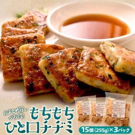チヂミ ちぢみ もちもちひと口チヂミ 14個入×1パック 冷凍 惣菜 お弁当 おかず 冷凍同梱可能