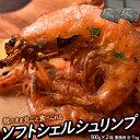 海老 えび エビ 殻ごと ソフトシェルシュリンプ 500g×2P 30〜40尾 計1キロ 冷凍 冷凍同梱可能 送料無料