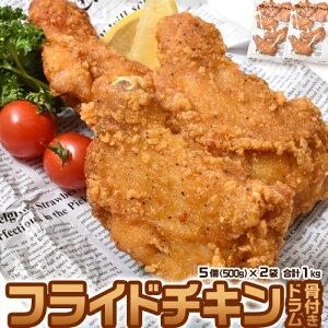 鶏 トリ とり フライドチキン ドラム 5本×2パック 計1kg チキン 惣菜 揚げ物 冷凍 冷凍同梱可能