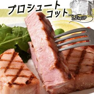 肉 豚肉 ハム プロシュートコット ブロック1/4カット 1.2kgUP イタリア産 おつまみ おかず 冷蔵 送料無料