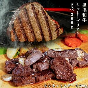 肉 にく 黒毛和牛 シャトーブリアン・ヒレセット 計500g ヒレカットステーキ200g シャトーブリアン2枚約300g 黒毛和牛 和牛 ステーキ ヒレ肉 冷凍 送料無料