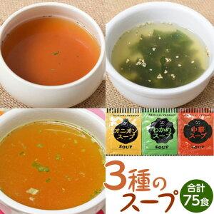 スープ 簡易 インスタント 送料無料 携帯に便利 スープ3種 75食 中華スープ オニオンスープ わかめスープ 各25食 ゆうパケット代引不可同梱不可