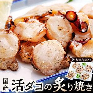 タコ たこ 蛸 活ダコ炙り焼き 5パックセット 80g×5P 計400g 味付け 刺身 おつまみ 冷凍同梱可 冷凍
