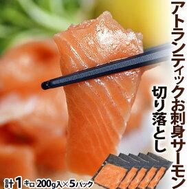 サーモン 鮭 さけ 訳あり アトランティックサーモン 切り落とし 生食用 200g×5袋 大盛1キロ 送料無料 冷凍