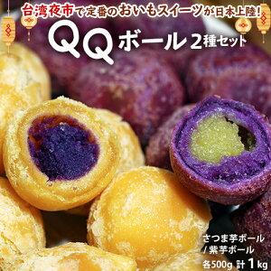台湾 屋台 スイーツ グルメ QQボール さつま芋ボール 紫芋ボール セット 各500g 計1kg 冷凍 送料無料