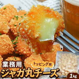 じゃがいも ジャガイモ 業務用 ジャガ丸チーズ 1kg (約160個) ※冷凍 おやつ おつまみ チーズ ちーず