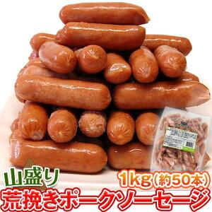 ソーセージ 荒挽き 業務用 ポークソーセージ 1kg (約50本) ※冷凍 送料無料 お弁当 おつまみ おかず