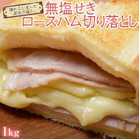 ハム 切り落とし 訳あり 無塩せきロースハム切り落とし 500g×2P 計1kg 訳有り おつまみ サラダ 豚 豚肉 ご飯のお供 オードブル 冷凍 送料無料 冷凍同梱可能
