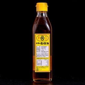 影山製油所 国産「菜種油(ななしきぶ)」 圧搾一番搾り 270g