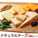チーズ 詰め合わせ ギフト 『ナチュラルチーズ5種セット』パルミジャーノ、生ハムモッツァレラ、ゴーダ、コルビージャック、レッドチェダー 計500g セット グルメ おつまみ 送料無料 冷凍 冷凍同梱可