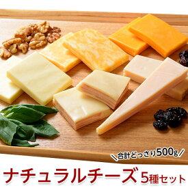 チーズ 詰め合わせ ナチュラルチーズ5種セット』パルミジャーノ、モッツァレラ、ゴーダ、コルビージャック、レッドチェダー 計500g セット グルメ おつまみ 冷凍 冷凍同梱可能 送料無料
