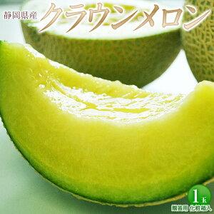 メロン ギフト 内祝い 静岡産 「 クラウンメロン 」1玉 1.1kg以上 化粧箱入り 送料無料