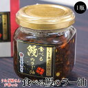 ラー油 辣油 調味料 うなぎ処 京丸 鰻屋さんの食べるラー油 1瓶100g 蒲焼入り 国産ウナギ使用 おかず ふりかけ 化粧箱…