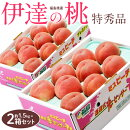 《送料無料》福島県産「伊達の桃」特秀品約1.5kg×2箱(1箱:5〜10玉)◯