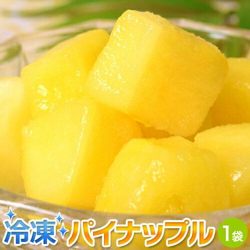 冷凍パイン カット 500g 冷凍 パイナップル パインアップル [冷凍同梱可能] 冷凍フルーツ 冷凍果実 ジュース スムージー