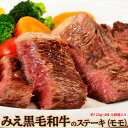 ギフト 肉 牛 ステーキ肉 三重県産『みえ黒毛和牛の特選モモステーキ』約120g×4枚 化粧箱入り 牛肉 肉 国産 ステーキ…