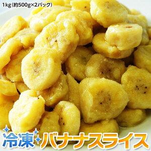 冷凍バナナ ばなな バナナスライス エクアドル産 500g×2袋 大容量1kg [冷凍同梱可能] 冷凍フルーツ 冷凍果実 ジュース スムージー シェイク
