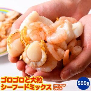 魚介 シーフードミックス さらりとシーフード いか ほたて えび 入り 500g 冷凍同梱可能