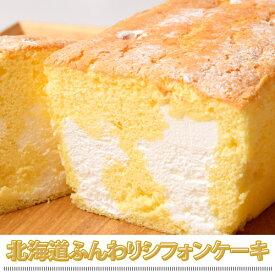 ギフト ケーキ シフォン 北海道 シフォンケーキ ミルクホイップ 1本(約400g) 冷凍 スイーツ アイス デザート お土産 冷凍同梱可能 送料無料