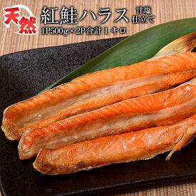 さけ 鮭 サケ 紅鮭 大トロ ハラス どっさり1キロ 500g×2P 酒のつまみ ご飯のお供 おかず 焼き魚 魚 送料無料 冷凍同梱可能