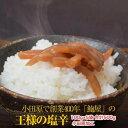 イカ いか 小田原 創業400年の鮑屋が作る 『王様の塩辛』100g×5袋セット しおから 塩辛 ごはんのお供 肴 つまみ おつ…