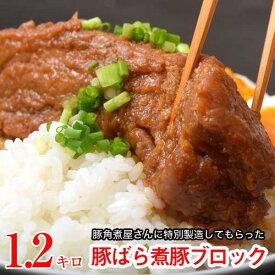 肉 豚 豚肉 豚バラ肉の煮豚ブロック 1.2キロ 5〜7本入り 角煮 煮豚 惣菜 豚バラ 冷凍同梱可能