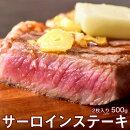 アメリカンアンガス「オーロラビーフ」サーロインステーキ500g2枚入り冷凍