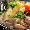 牡蠣 カキ かき 広島県産 ムキ牡蠣 超大粒 3Lサイズ 1kg (解凍後 850g) 加熱用 冷凍 送料無料