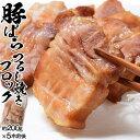 肉 豚 チャーシュー 豚バラ つるし焼豚 チャーシュー ブロック 大容量 1キロ [約200g×5本前後] 焼豚 焼き豚 冷凍食材…