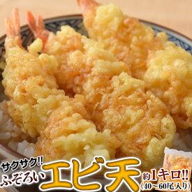 天ぷら 冷凍 訳あり ふぞろいエビ天ぷら 大容量 1キロ 40〜60尾入り えび エビ 天麩羅 てんぷら お惣菜 お弁当 おかず おつまみ えび天 海老天 冷凍同梱可能 送料無料