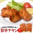 肉 鶏 チキン 旨辛チキン 1.4キロ以上 720g×2袋セット 計1.4キロ以上 冷凍同梱可能 送料無料