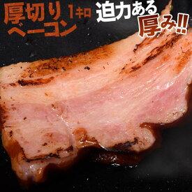 肉 ベーコン 豚肉 訳あり 厚切りベーコン 1kg 厚切り 切り落とし 朝食 冷凍 送料無料