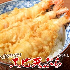 えび エビ 海老 特大 えび天 26g×20尾入り 天ぷら 海老天 エビ天 うどん 蕎麦 丼もの 冷凍同梱可能