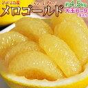 柑橘 グレープフルーツ アメリカ・カリフォルニア産 大玉 メロゴールド 6〜9玉 約4.5kg 送料無料
