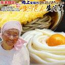 麺 そば うどん 送料無料 本場香川直送 池上製麺所 るみおばあちゃんの極太&極長生そば・生うどんセット 各400gずつ …