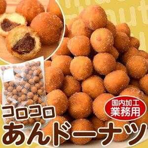 スイーツ お菓子 和菓子 コロコロあんドーナツ 1kg どーなつ ドーナッツ 業務用 冷凍同梱可 冷凍