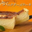 スイーツケーキバスクチーズケーキ冷凍