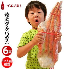 ギフト お歳暮 メガ盛り タラバ蟹 タラバガニ たらばがに ロシア産 特大 ボイル 約800g×6肩 合計4.8kg 12人前相当 送料無料 冷凍 たらば蟹 かに カニ 脚 タラバギフト お歳暮