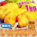 いかの天ぷら 約1キロ ※冷凍【冷凍同梱可能】○
