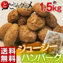 ≪送料無料≫ 『ジューシーハンバーグ』 1袋(60g×25個入り) 約1.5キロ ※冷凍 【冷凍同梱可能】☆