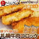 札幌『牛肉コロッケ』1袋10個入り×2袋セット(計20個入り)※冷凍【冷凍同梱可能】○