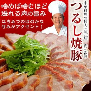 お中元 夏 ギフト 豚 肉 豚肉 陳建一監修 つるし焼豚 1本 430g 冷凍 ギフト 惣菜 中華 四川飯店 同梱不可 送料無料