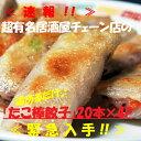 総菜 餃子 訳あり 送料無料 某人気飲食店のたこ棒餃子 15g×20本×4P 合計80本セット 冷凍同梱可能