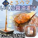 函館とろウマいくら醤油漬 180g ※冷凍 【冷凍同梱可能】