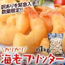 カリカリ海老フリッター 1kg ※冷凍 sea ☆