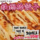 鉄鍋棒餃子 6本入り×5パックセット ※冷凍【冷凍同梱可能】☆