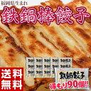 ≪送料無料≫鉄鍋棒餃子 6本入り×15パックセット ※冷凍【冷凍同梱可能】☆